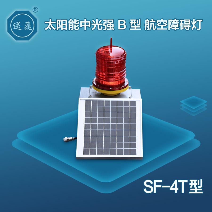 太阳能中光强B型航空障碍灯:SF-4T