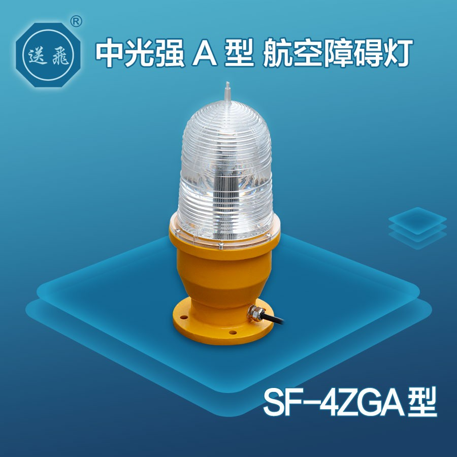 中光强A型航空障碍灯:SF-4ZGA