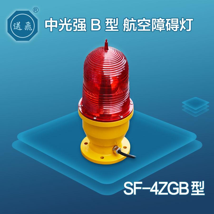 中光强B型航空障碍灯:SF-4ZGB