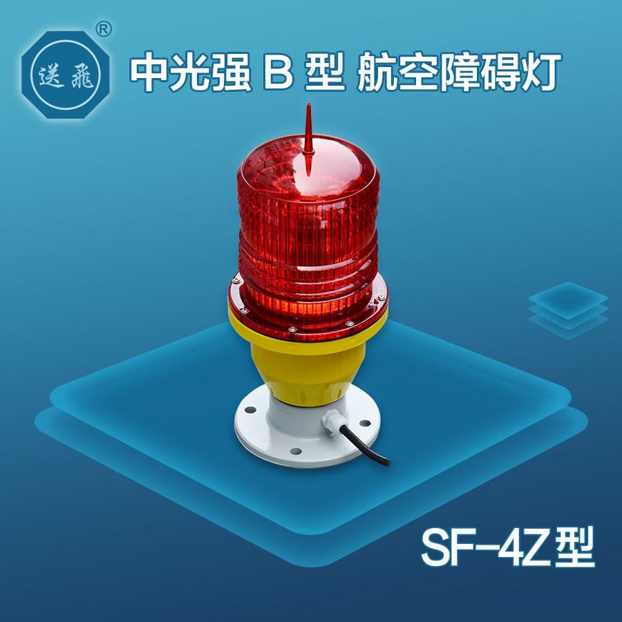 中光强B型航空障碍灯:SF-4Z