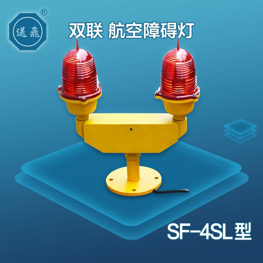 双联航空障碍灯:SF-4SL