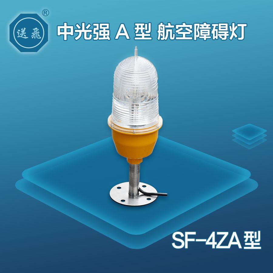 中光强A型航空障碍灯:SF-4ZA