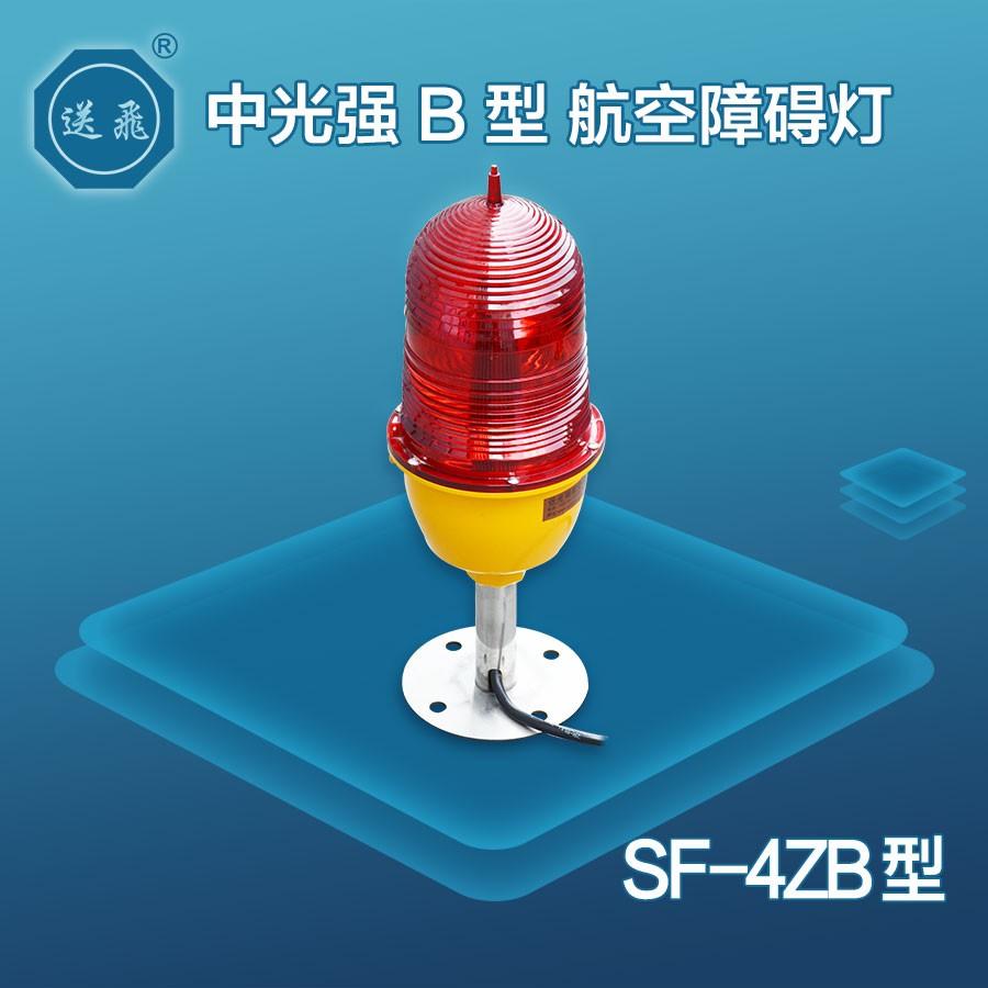中光强B型航空障碍灯:SF-4ZB
