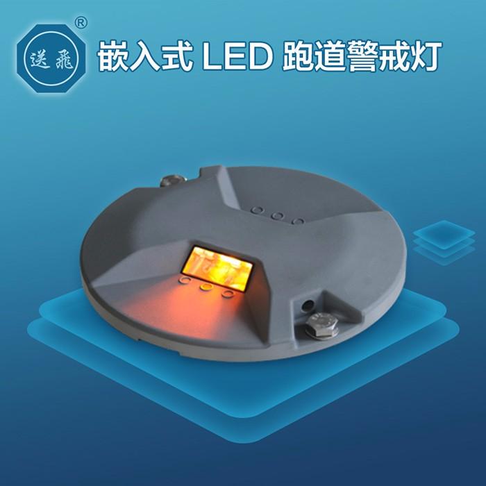 嵌入式LED跑道警戒灯