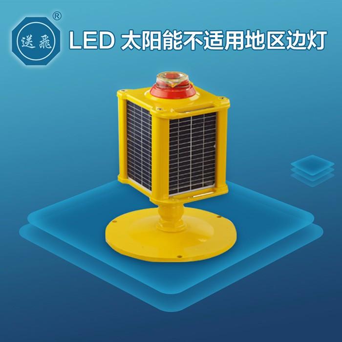 LED太阳能不适用地区边灯