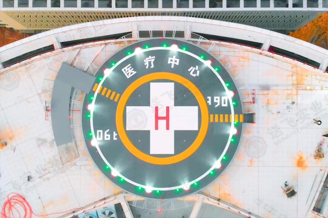 广东?广州市妇女儿童医疗中心(增城院区) 钢结构铝合金甲板直升机停机坪